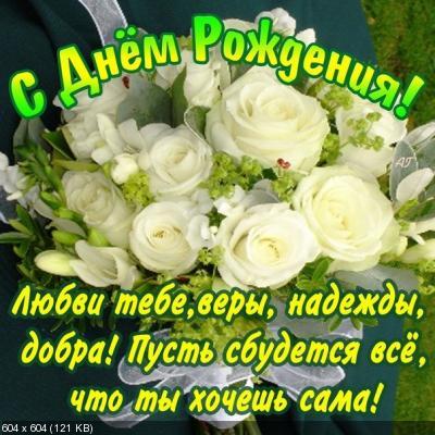 Поздравляем с Днем Рождения Татьяну (Manyny 123) 0ded6432abf153de8aff97d0da961f7b