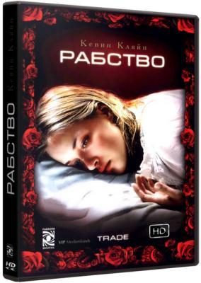 Рабство / Trade (2007) WEB-DL 720p