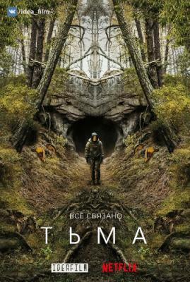 Тьма / Dark [Сезон: 2] (2019) WEB-DL 1080p | IdeaFilm