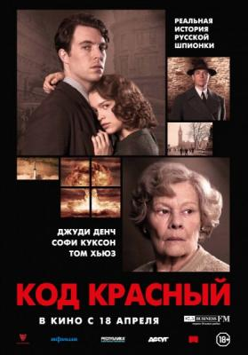 Код Красный / Red Joan (2018) Blu-Ray Remux  1080p | iTunes