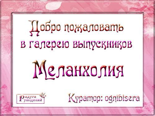 Галерея выпускников Меланхолия 0164c3377f051aa21a5b729b33ffa63b