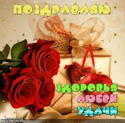 Поздравляем с Днем Рождения Елену (Е-Ленка) F60945ee443e518dbf0bd5a12e100413