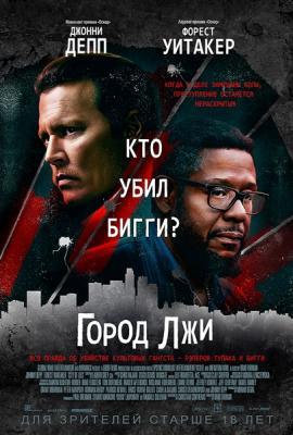 Город лжи / City of Lies (2018)
