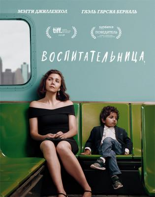 Воспитательница / The Kindergarten Teacher (2018) BDRip 720p | iTunes