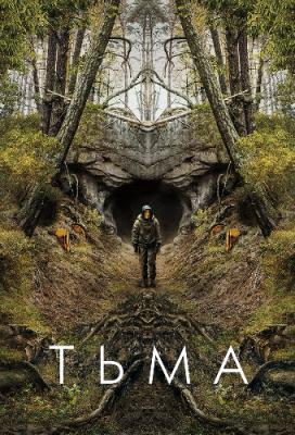 Тьма / Dark [Сезон: 2] (2019) WEBRip 1080p | NewStudio