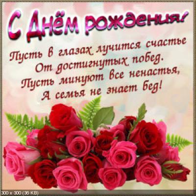 Поздравляем с Днем Рождения Людмилу (Людмила Кузнецова) 24d2fa14db0195d36b5e5b39ad64101a