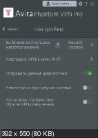 Avira Phantom VPN Pro 2.31.3.21251 RePack by KpoJIuK
