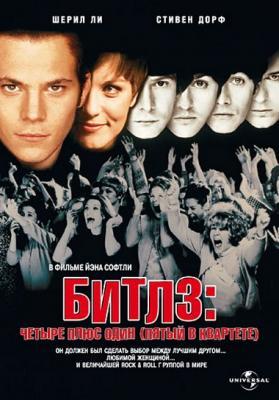 Битлз: Четыре плюс один (Пятый в квартете) / Backbeat (1994) BDRip 1080p