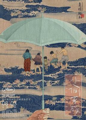 Магазинные воришки / Shoplifters / Manbiki kazoku (2018) BDRip 720p