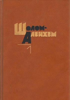 Шолом-Алейхем - Собрание сочинений
