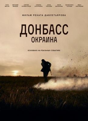 Донбасс. Окраина (2018) WEB-DL 1080p | iTunes
