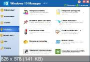 Windows 10 Manager 3.1.1 + Portable