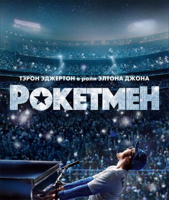 Рокетмен / Rocketman (2019) WEB-DL 720p | HDRezka Studio