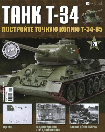 Tank T 34  128 (2016)