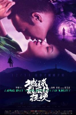 Долгий день уходит в ночь / Di qiu zui hou de ye wan (2018) WEBRip 1080p | HDRezka Studio