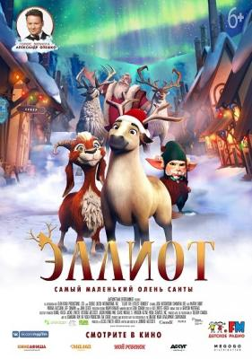 Эллиот / Elliot the Littlest Reindeer (2018) WEB-DLRip 720p | iTunes