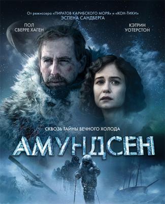 Амундсен / Amundsen (2019) BDRemux 1080p | iTunes